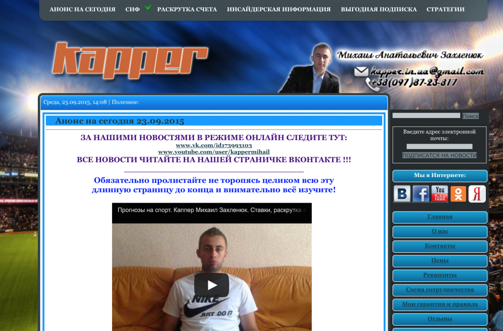 kapper.in.ua отзывы