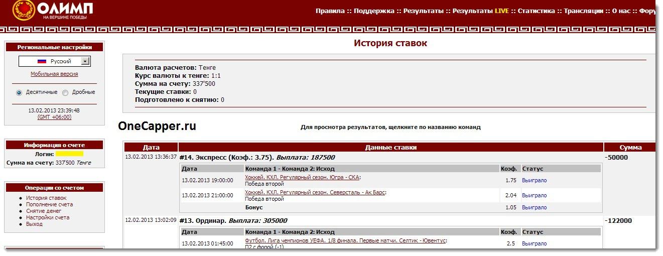 raskrutka-olimp-337-tyis